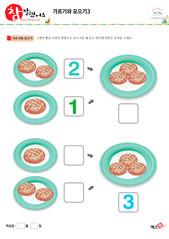 가르기와 모으기 - 그림을 보고 3을 여러 가지 방법으로 모으기