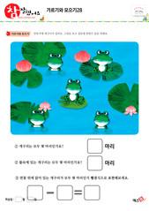 가르기와 모으기 - 개구리가 몇 마리인지 알아보기