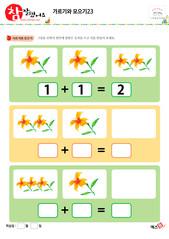 가르기와 모으기 - 그림을 보고 덧셈식 만들기 (5 이내 덧셈)