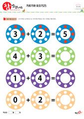 가르기와 모으기 - 숫자만큼 색칠하고 덧셈하기