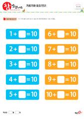 가르기와 모으기 - 두 수의 합 10 만들기
