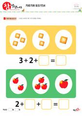 가르기와 모으기 - 그림을 보고 세 수의 합 10이하 덧셈하기