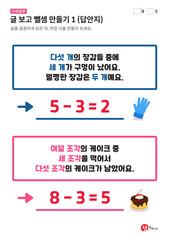 글 보고 뺄셈 만들기 1 - 구멍난 장갑, 달콤한 케이크 (답안지)