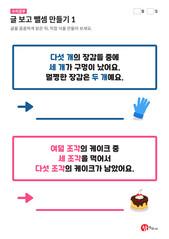 글 보고 뺄셈 만들기 1 - 구멍난 장갑, 달콤한 케이크