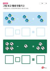 그림 보고 뺄셈 만들기 2 - 물고기와 축구공