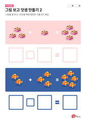 그림 보고 덧셈 만들기 2 - 케이크와 물고기