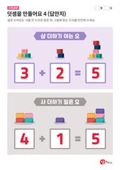 덧셈을 만들어요 4 - 블록과 레고 (답안지)