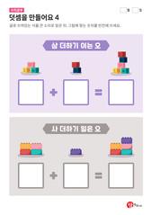 덧셈을 만들어요 4 - 블록과 레고
