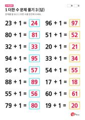 1 더한 수 문제 풀기 - 3 (답)