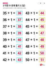 1 더한 수 문제 풀기 - 1 (답)