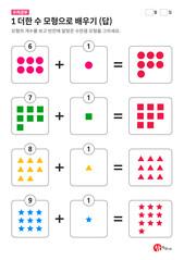 1 더한 수 모형으로 배우기 (답)