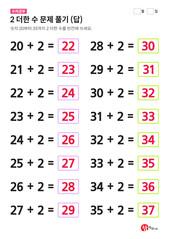 2 더한 수 문제 풀기 1 (답)