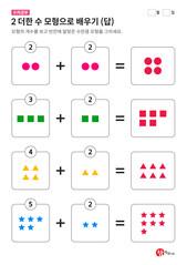 2 더한 수 모형으로 배우기 (답)