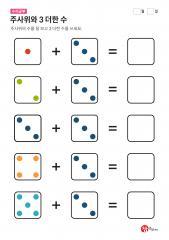3 더한 수 문제 풀기 2 (답)