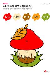 4 더한 수와 버섯 색칠하기 (답)