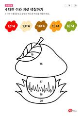 4 더한 수와 버섯 색칠하기