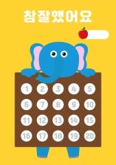 칭찬스티커판 - 튼튼한 코끼리