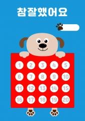 칭찬스티커판 - 귀여운 강아지