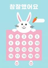 칭찬스티커판 - 깜찍한 토끼