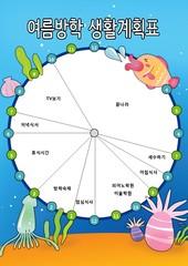 생활계획표(물고기와 오징어)