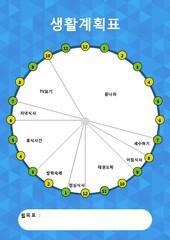 생활계획표(파란색다이아무늬)