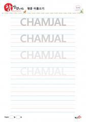 쓰기활동지 - 영문 이름쓰기 연습 (큰글씨 영어노트)