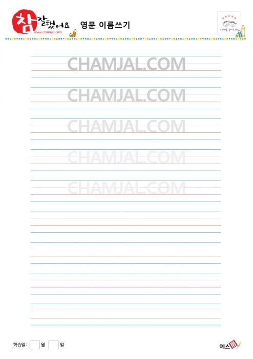 쓰기활동지 - 영문 이름쓰기 연습 (작은글씨 영어공책)
