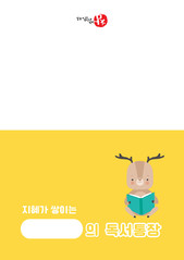 지혜가 쌓이는 사슴 독서통장 - 표지 (겉면)