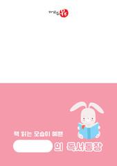책 읽는 모습이 예쁜 토끼 독서통장 - 표지 (겉면)