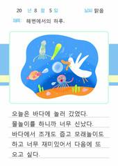 그림일기(민트 라인)