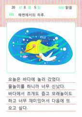 그림일기(핑크 줄무늬)