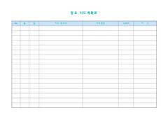 동요지도계획표