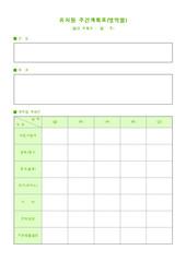 영역별주간계획표