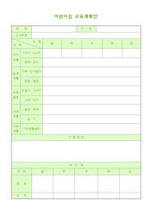 교육계획안및식단표