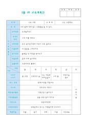 [어린이집자료] 만4세 반5월교육계획안