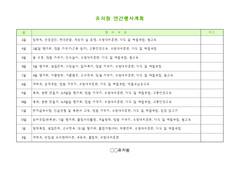 연간행사계획표