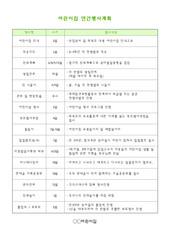 [어린이집자료] 연간행사계획표 (세로형)