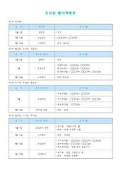 3월행사계획표