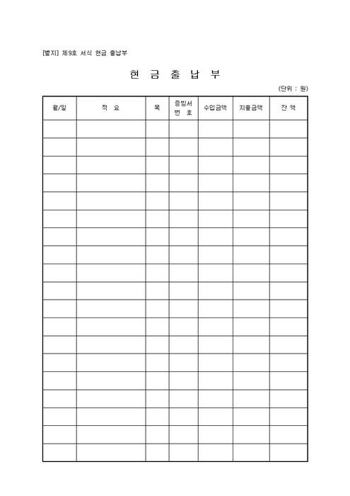 행사계획표
