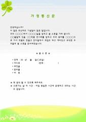 봄소풍 가정통신문(유치원, 어린이집)