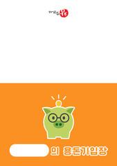 안경을 쓴 돼지 저금통 용돈기입장  - 표지 (겉면)