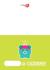 두건을 두른 돼지 저금통 용돈기입장 - 표지 (겉면)