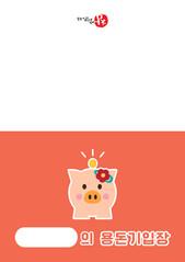 꽃핀을 꽂은 돼지 저금통 용돈기입장 - 표지 (겉면)
