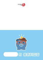 모자를 쓴 돼지 저금통 용돈기입장 - 표지 (겉면)
