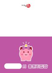 리본을 단 돼지 저금통 용돈기입장 - 표지 (겉면)