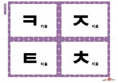 엄마표 낱말카드(자음모음) 만들기 - 닿소리(가로형)