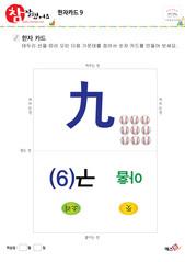 한자카드 9 - 九