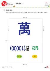 한자카드 13 - 萬