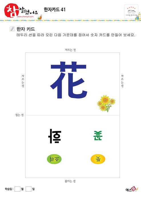 한자카드 41 - 花