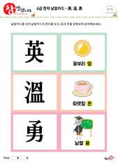 6급 한자 낱말카드 - 英, 溫, 勇